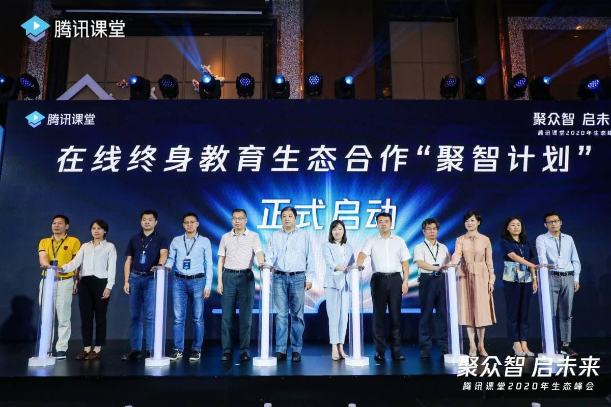 腾讯课堂首届生态峰会在汕头举办,全方位战略升级打造终身教育新生态