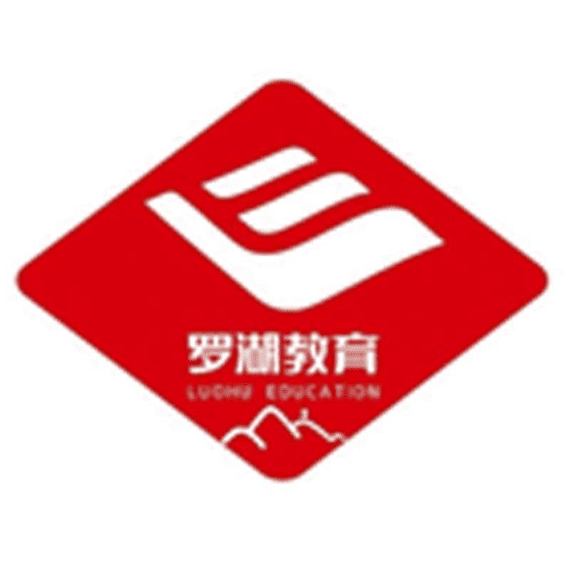 深圳市罗湖教育局
