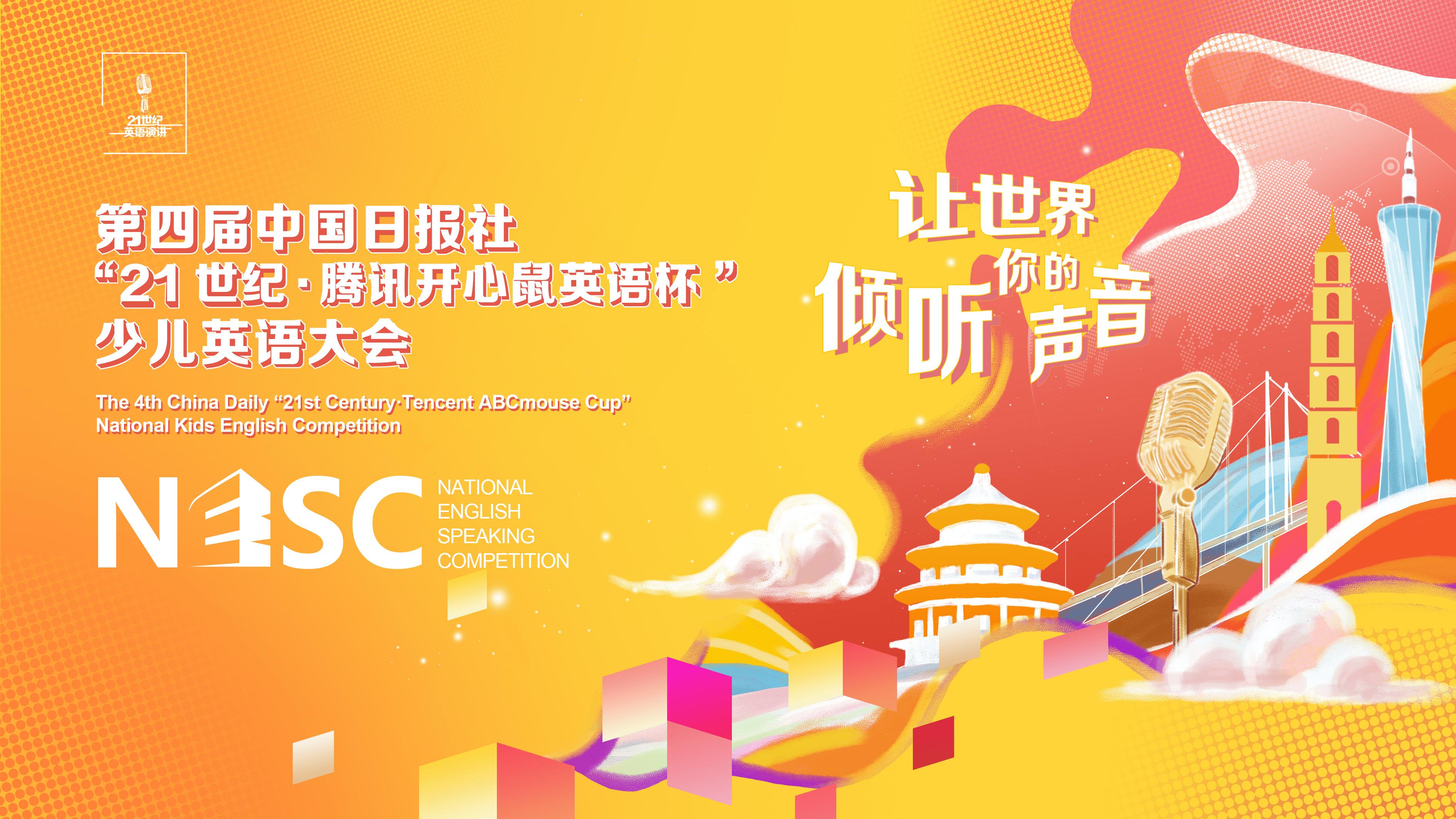 """中国日报社第四届""""21世纪·腾讯开心鼠英语杯""""少儿英语大会全国总决选"""
