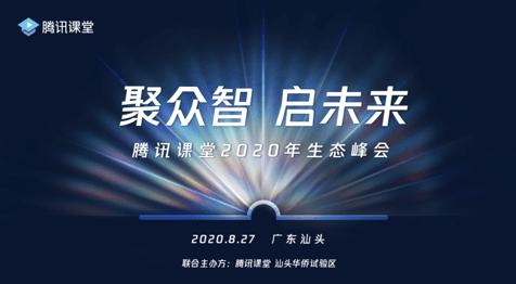 聚众智 启未来腾讯课堂2020年生态峰会