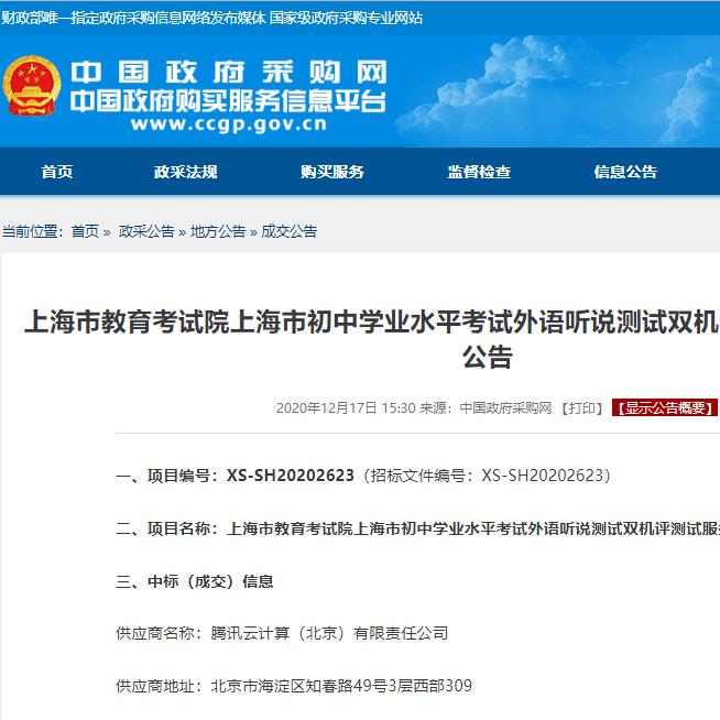 腾讯教育中标上海市2021年中考外语听说测试评分服务