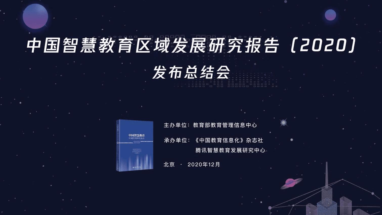 中国智慧教育区域发展研究报告(2020)发布总结会