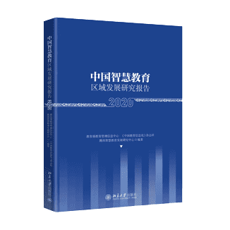 中国智慧教育区域发展研究报告