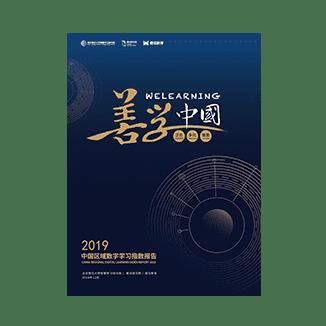 中国区域数字学习指数报告2019