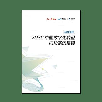 2020中国数字化转型成果案例