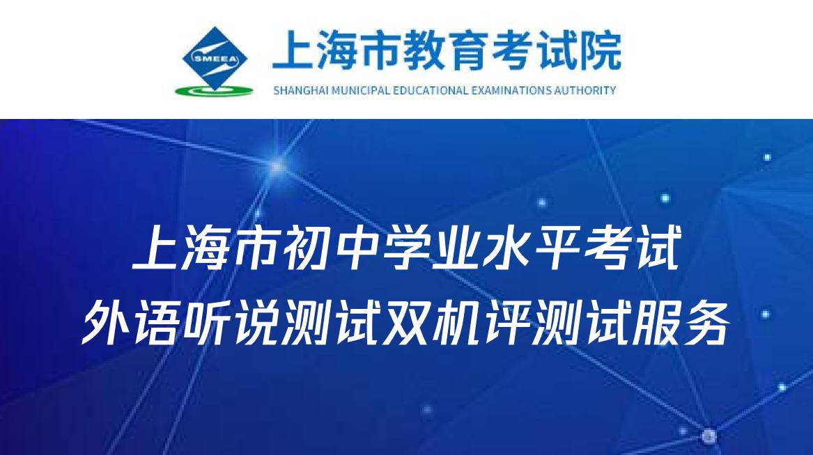 上海市教育考试院