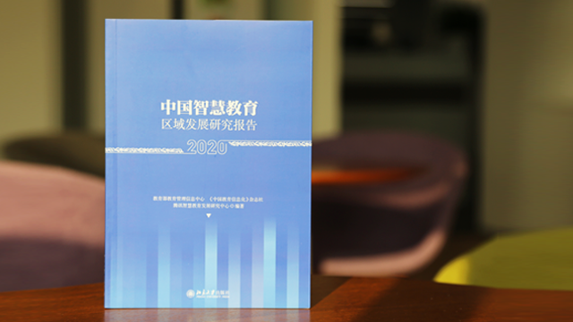 首份智慧教育区域发展研究报告发布:七成讲授型教师将面临角色重构